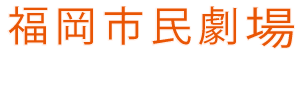 福岡市民劇場